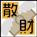 :sanzai_f: